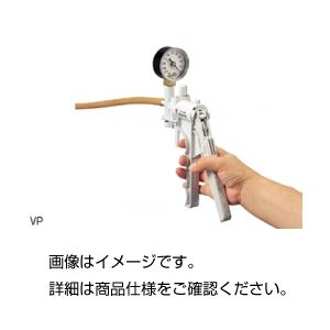 【送料無料】手動式真空ポンプ VP