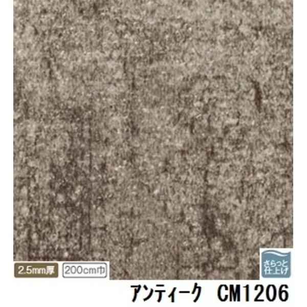【送料無料】サンゲツ 店舗用クッションフロア アンティーク 品番CM-1206 サイズ 200cm巾×5m