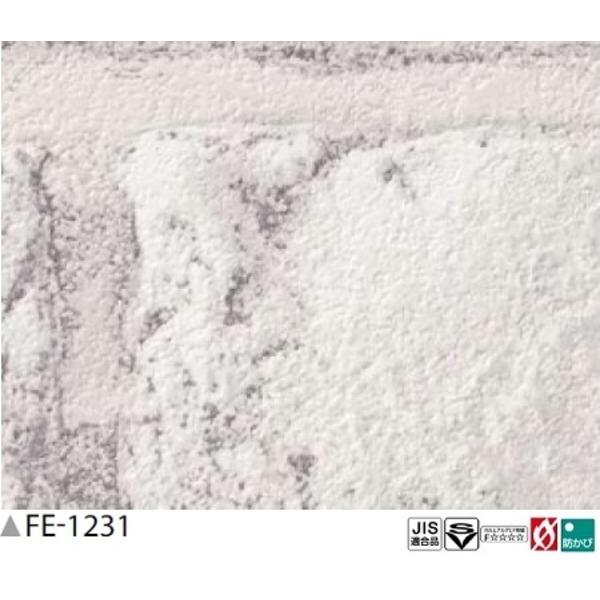 【送料無料】レンガ調 のり無し壁紙 サンゲツ FE-1231 92cm巾 25m巻