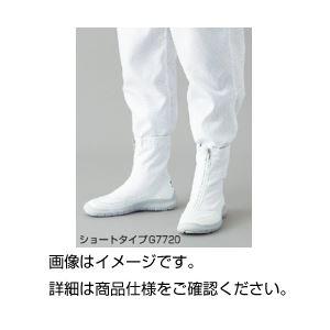 【送料無料】アドクリーンシューズG7720 24.5cm