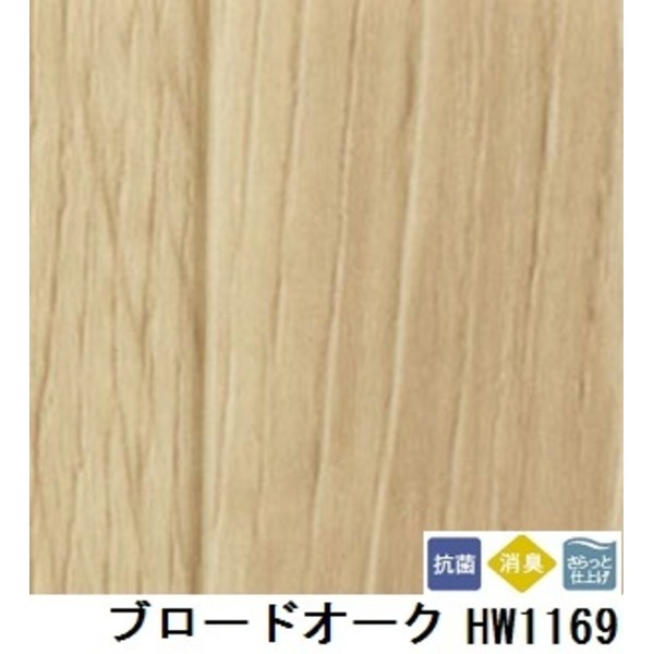 【送料無料】ペット対応 消臭快適フロア ブロードオーク 板巾 約15.2cm 品番HW-1169 サイズ 182cm巾×6m