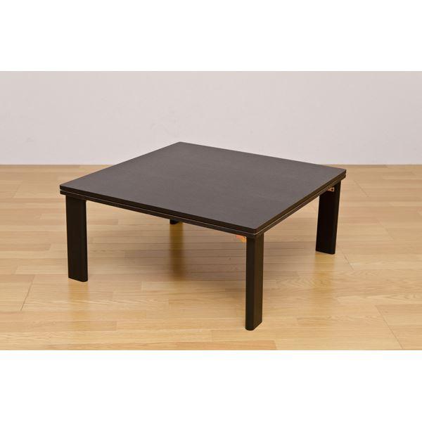 【送料無料】折れ脚フラットヒーターこたつテーブル(折りたたみこたつ) 【正方形/80cm×80cm】 木製 本体 ブラウン【代引不可】
