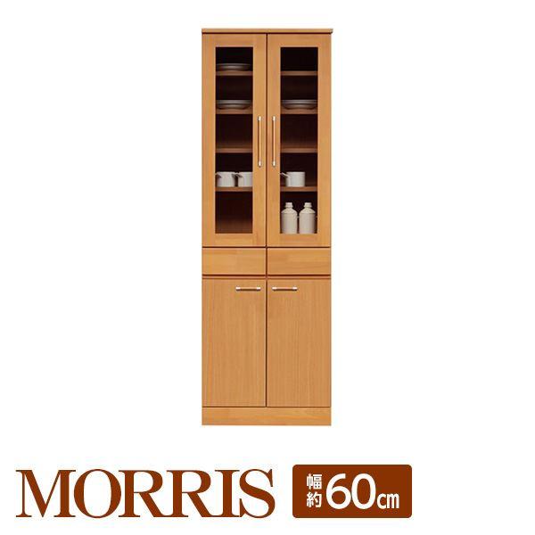 ダイニングボード(食器棚/キッチン収納) 【幅60cm】 木製 ガラス扉 日本製 ナチュラル 【MORRIS】モーリス 【完成品 開梱設置】【代引不可】