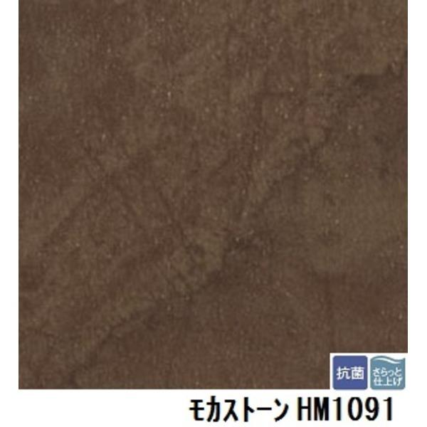 【送料無料】サンゲツ 住宅用クッションフロア モカストーン 品番HM-1091 サイズ 182cm巾×7m