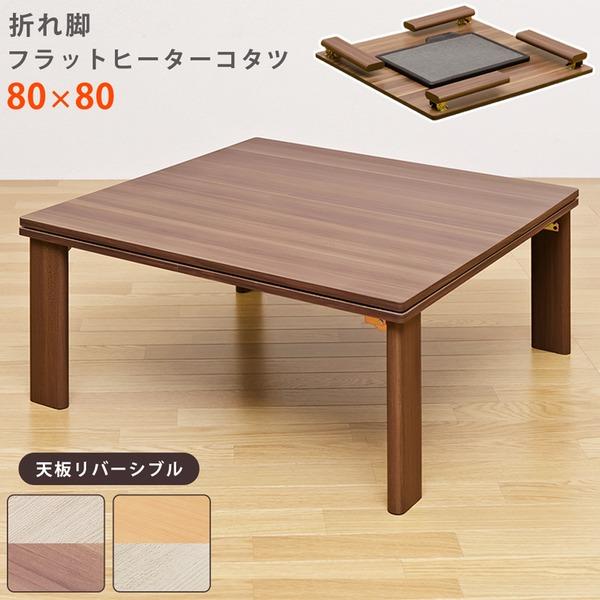 【送料無料】折れ脚フラットヒーターこたつテーブル(折りたたみこたつ) 【正方形/80cm×80cm】 木製 本体 ウォールナット【代引不可】