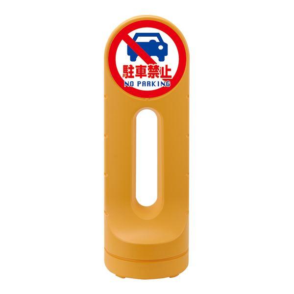 スタンドサイン 駐車禁止 NO PARKING RSS125R-2 ■カラー:イエロー【代引不可】