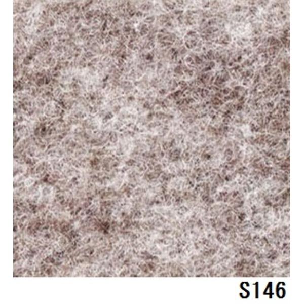 【送料無料】パンチカーペット サンゲツSペットECO 色番S-146 182cm巾×9m