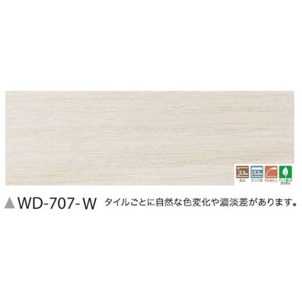 フローリング調 ウッドタイル サンゲツ スピンオーク 24枚セット WD-707-W