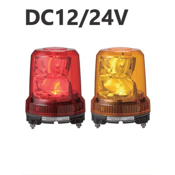 パトライト(回転灯) 強耐振大型パワーLED回転灯 RLR-M1 DC12/24V Ф162 耐塵防水 黄【代引不可】
