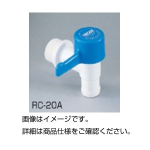 【送料無料】(まとめ)レバーコック RC-20A 青【×10セット】