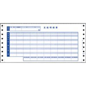 (業務用2セット) オービックビジネスコンサルタント 奉行シリーズ用専用 給与明細書 6001