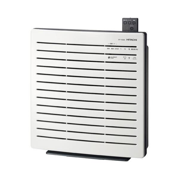 【送料無料】日立 空気清浄機 EP-H300W