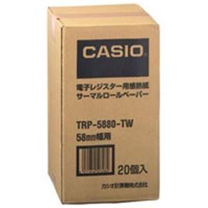 【送料無料】(業務用5セット) カシオ計算機(CASIO) レジ用サーマルロール TRP-5880-TW 20巻