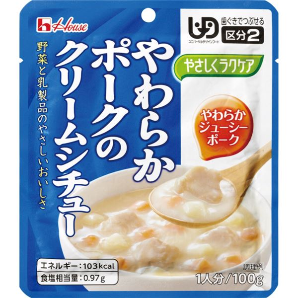 【送料無料】(まとめ)ハウス食品 介護食 やさしくラクケア(3)ヤワラカポークのクリームシチュー 1個 84562【×80セット】