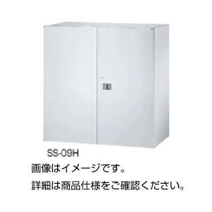 【送料無料】薬品庫 両開き扉 SS-09H