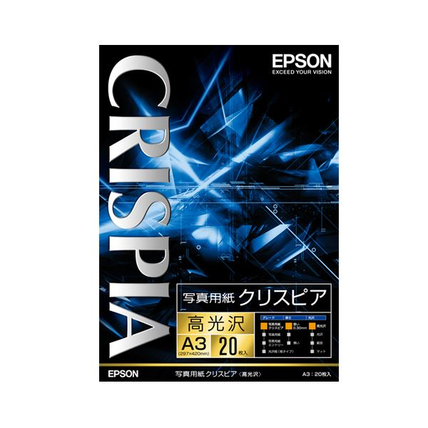 【送料無料】(まとめ) エプソン EPSON 写真用紙クリスピア<高光沢> A3 KA320SCKR 1冊(20枚) 【×2セット】