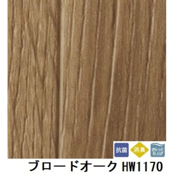 ペット対応 消臭快適フロア ブロードオーク 板巾 約15.2cm 品番HW-1170 サイズ 182cm巾×5m