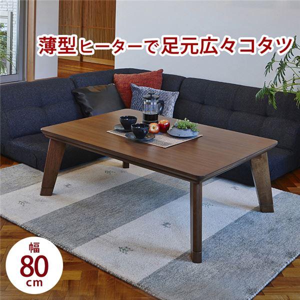 リビングこたつテーブル 本体 【正方形/幅80cm】 ブラウン 『LINO』 木製 薄型ヒーター 継ぎ足付き 【代引不可】