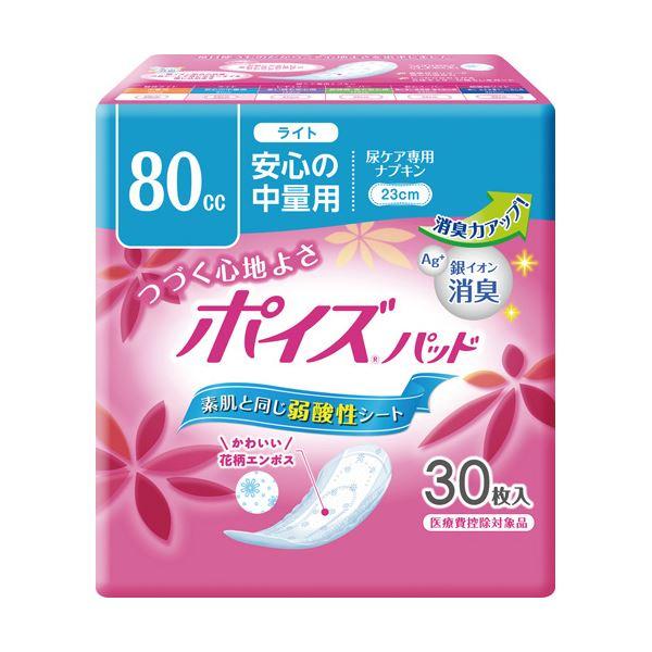 【送料無料】日本製紙クレシア ポイズパッド ライト 30枚 12P
