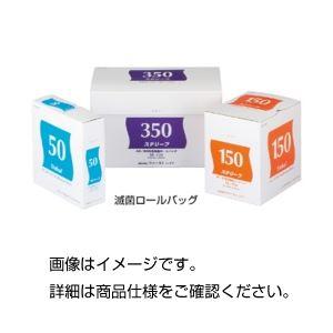 【送料無料】滅菌ロールバッグ SL-150