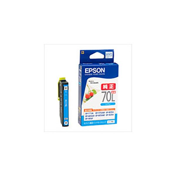 (業務用10セット) 【 純正品 】 EPSON エプソン インクカートリッジ 【ICC70L シアン 増量】