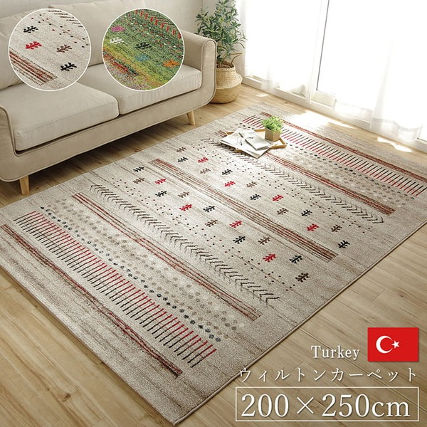 【送料無料】トルコ製 ウィルトン織り カーペット 絨毯 『マリア RUG』 グリーン 約200×250cm