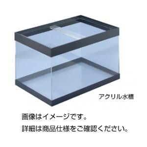 【送料無料】アクリル水槽 45x30x30cm