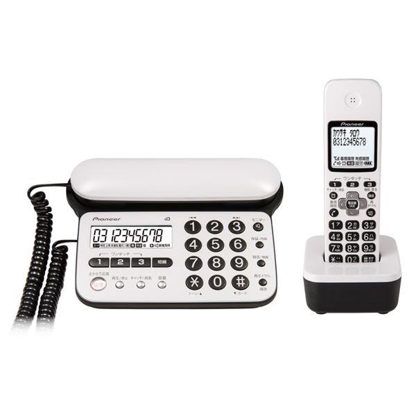 【送料無料】パイオニア デジタルコードレス留守番電話機(子機1台) ピュアホワイト TF-SD15S-PW