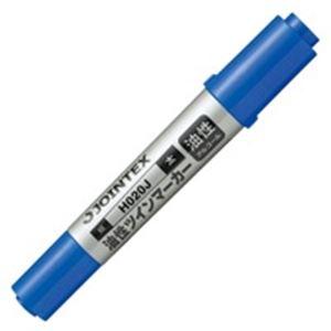 【送料無料】(業務用30セット) ジョインテックス 油性ツインマーカー太 青10本 H020J-BL-10