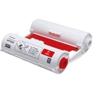 【送料無料】(業務用10セット) キングジム Grandインクリボンカートリッジ 赤 WP100R