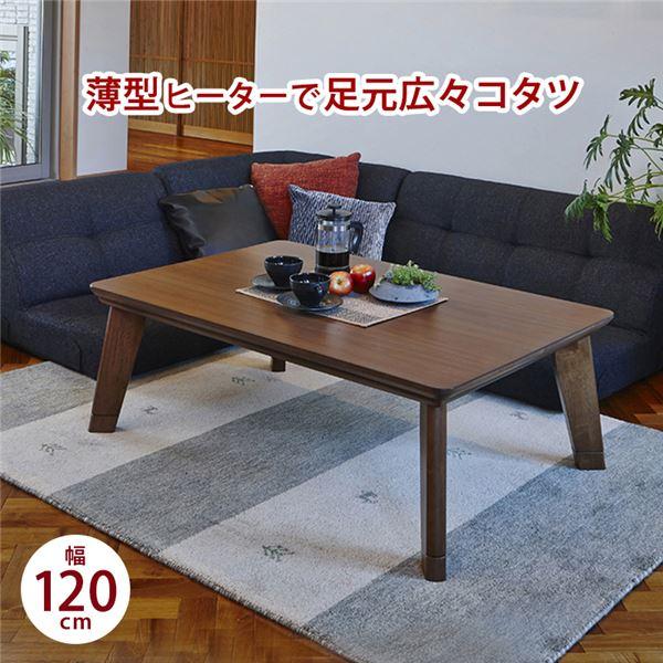 【送料無料】リビングこたつテーブル 本体 【長方形/幅120cm】 ブラウン 『LINO』 木製 薄型ヒーター 継ぎ足付き 【代引不可】