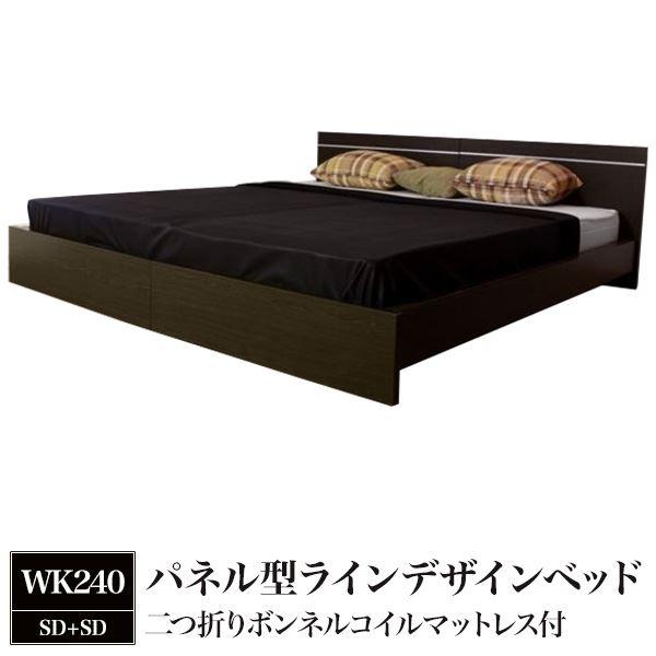 【送料無料】パネル型ラインデザインベッド WK240(SD+SD) 二つ折りボンネルコイルマットレス付 ホワイト  【代引不可】