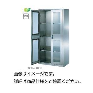 【送料無料】ステンレス両開き保管庫BSU-918RG