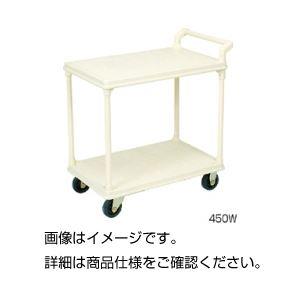 【送料無料】ポリトラー2段 450LW