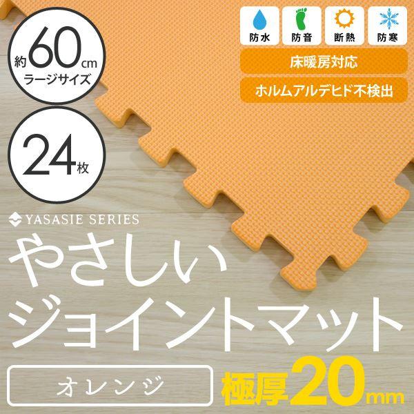 【送料無料】極厚ジョイントマット 2cm 4.5畳 大判 【やさしいジョイントマット 極厚 約4.5畳(24枚入)本体 ラージサイズ(60cm×60cm) オレンジ 】 床暖房対応 赤ちゃんマット
