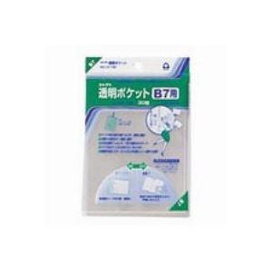 【送料無料】(業務用200セット) コレクト 透明ポケット CF-700 B7用 30枚