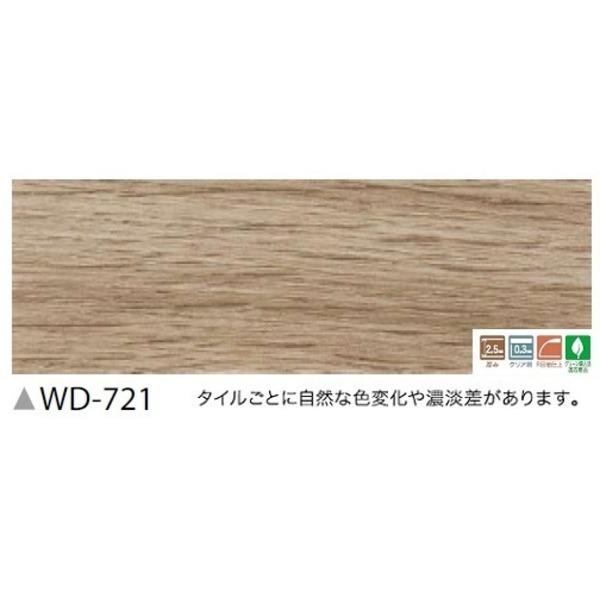 【送料無料】フローリング調 ウッドタイル サンゲツ ヨーロピアンオーク 24枚セット WD-721