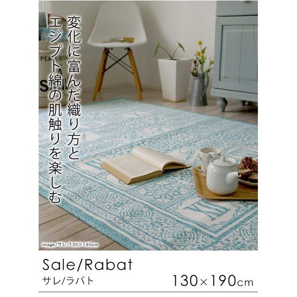 【送料無料】カランバン織ラグマット/絨毯 【130cm×190cm ブルー】 長方形 綿100% 耐熱 エジプト製 『サレ』 〔リビング〕【代引不可】