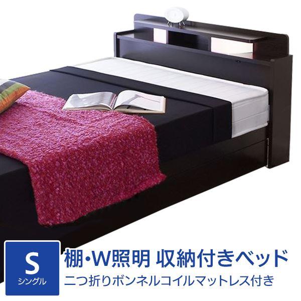 【送料無料】棚W照明 収納付きベッド シングル 二つ折りボンネルコイルマットレス付 ブラック 【代引不可】