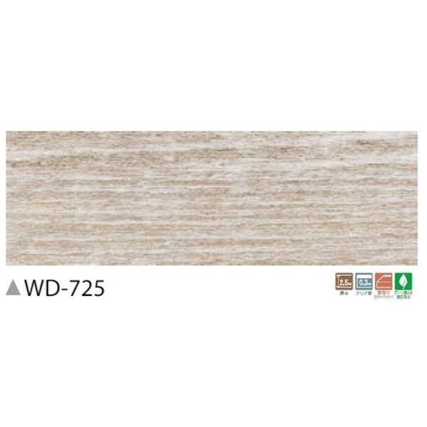 フローリング調 ウッドタイル サンゲツ ピクルドエルム 24枚セット WD-725