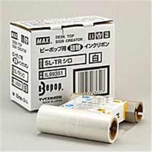 【送料無料】(業務用2セット) マックス ビーポップ用詰替リボン SL-TR 白 2巻 【×2セット】