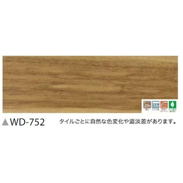 フローリング調 ウッドタイル サンゲツ ヒッコリー 24枚セット WD-752