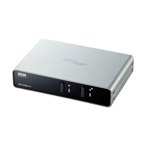 【送料無料】サンワサプライ パソコン自動切替器(2:1) SW-KVM2LUN