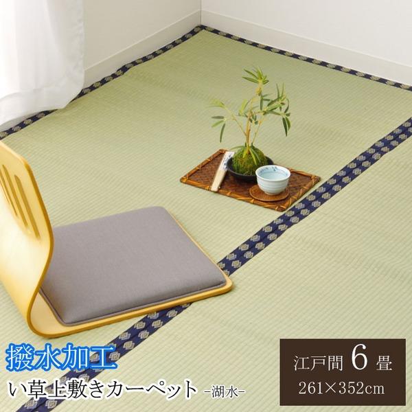 【送料無料】い草 上敷き はっ水 カーペット 無地 『撥水 湖水』 江戸間6畳(約261×352cm)