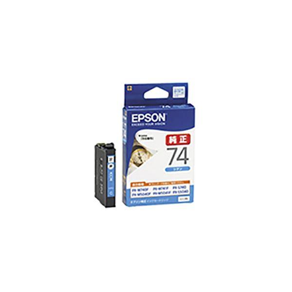 【送料無料】(業務用10セット) 【純正品】 EPSON エプソン インクカートリッジ 【ICC74 シアン】 標準