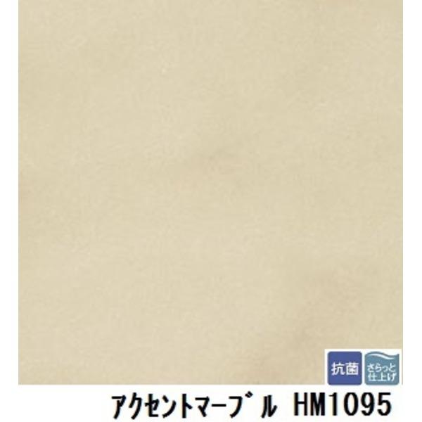 【送料無料】サンゲツ 住宅用クッションフロア アクセントマーブル 品番HM-1095 サイズ 182cm巾×7m