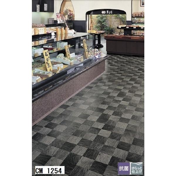 【送料無料】サンゲツ 店舗用クッションフロア 玄昌石 色番CM-1254 サイズ 182cm巾×7m