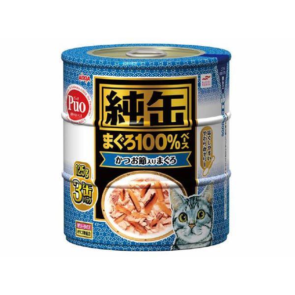 【送料無料】(まとめ)アイシア 純缶 かつお節入りまぐろ125g×3P 【猫用・フード】【ペット用品】【×18セット】