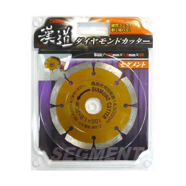 【送料無料】(業務用15個セット) 漢道 ダイヤモンドカッターセグメント 【105mm】 ODS-105