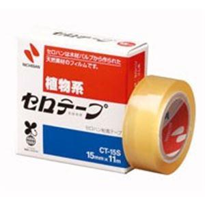 【送料無料】(業務用20セット) ニチバン セロテープ CT-15S 15mm×11m 20個 ×20セット